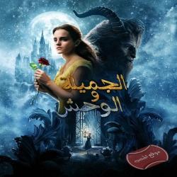 فلم الجميلة والوحش Beauty and the Beast 2017 مترجم للعربية