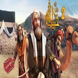 مسلسل الكرتون حبيب الله الجزء الثاني - حلقات جديدة