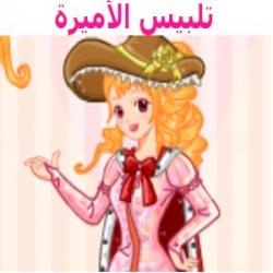 لعبة تلبيس الأميرة