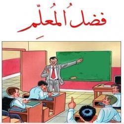 أنشودة فضلُ المعلم