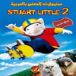 فلم المغامرة العائلي ستيوارت الصغير الجزء الثاني Stuart Little 2 2002 مدبلج بالعربية