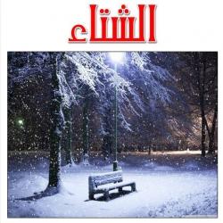 أنشودة الشتاء