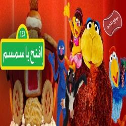 افتح يا سمسم  - يوميات سمسم في رمضان - الحلقة 20
