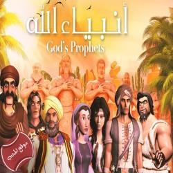 مسلسل الكرتون أنبياء الله الموسم الاول