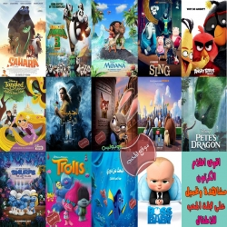 احدث واقوى افلام كرتون وانيميشن 2017 و 2016 - اقوى 20 فلم كرتون