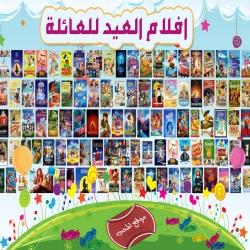 افلام العيد للاطفال والعائلة: مجموعة من افلام الكرتون والعائلة بمناسبة عيد الفطر السعيد 2017