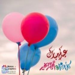 أنشودة عيدكم مبارك عساكم من عواده