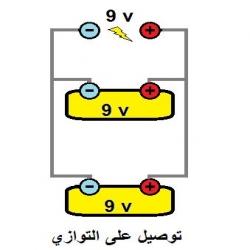 توصيل البطاريات على التوازي Parallel connection