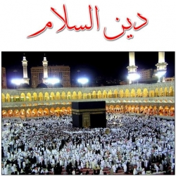 أنشودة دين السلام