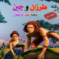 مسلسل الكرتون طرزان وجين  Tarzan and Jane