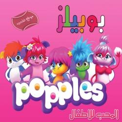 شاهد مسلسل الكرتون بوبيلز Popples مدبلج للعربية