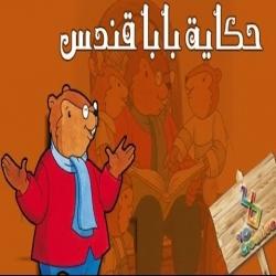 مسلسل الكرتون حكايات بابا قندس