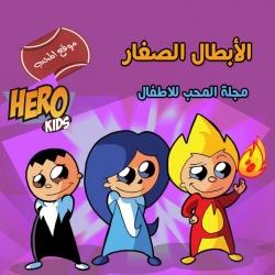 مسلسل كرتون الأبطال الصغار HERO KIDS