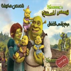 مسلسل الكرتون شريك قصص المستنقع Shreks مترجم للعربية