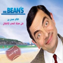 سلسلة افلام الكوميديا والمغامرة العائلية مستر بين Mr Bean