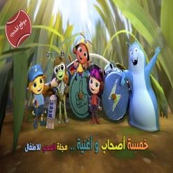 مسلسل الكرتون خمسة أصحاب واغنية باللغة العربية