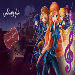 عالم وينكس World of Winx