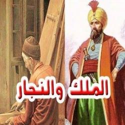 حكاية الملك والنجار