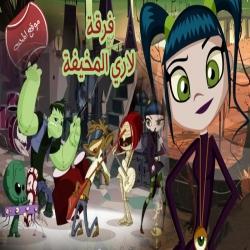 شاهد مسلسل الكرتون فرقة لاري المخيفة scary larry