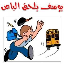 قصة يوسف يلحق الباص