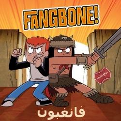 مشاهدة حلقات جديدة فانغبون المحارب الصغير الموسم الاول - مدبلج للعربية