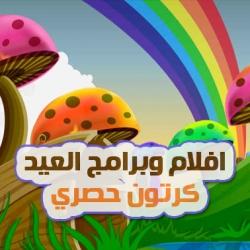 افلام وبرامج العيد للاطفال - اكبر مجموعة حصرية من الكرتون نقدمها لكم