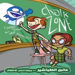 مسلسل الكرتون عالم الطباشير chalk zone