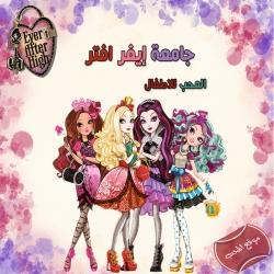 فلم الكرتون جامعة إفر افتر هاي: ربيع لم يزهر Ever After مدبلج للعربية