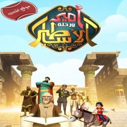 مسلسل الكرتون أمير ورحلة الأساطير
