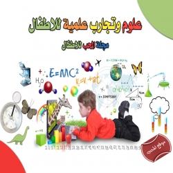 علوم وتجارب علمية للاطفال - الماء المتدفق