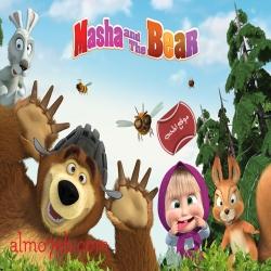 مسلسل الكرتون ماشا والدب Masha and the Bear