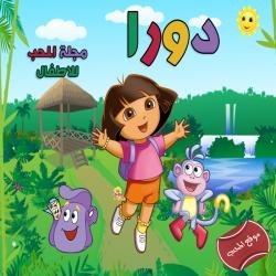 مسلسل الكرتون مغامرات دورا Dora the Explorer الموسم الثامن