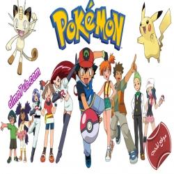 مسلسل كرتون بوكيمون Pokemon