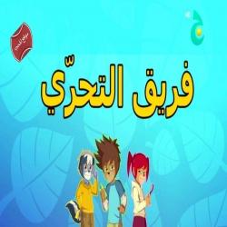 شاهد مسلسل الكرتون فريق التحري fareeq al tahary