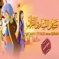 مسلسل الكرتون قصص النساء في القرآن الكريم