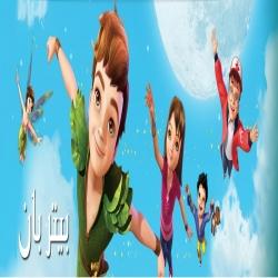 مسلسل الكرتون بيتر بان The New Adventures of Peter Pan