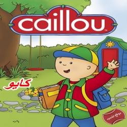 مسلسل الكرتون كايو Caillou