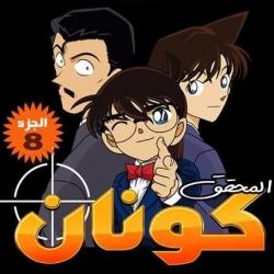 مسلسل الكرتون المحقق كونان Detective Conan - الموسم الثامن