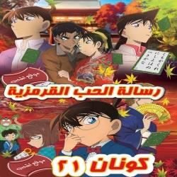 فيلمالمحقق كونان 21 رسالة الحب القرمزية 2017 مدبلج للعربية
