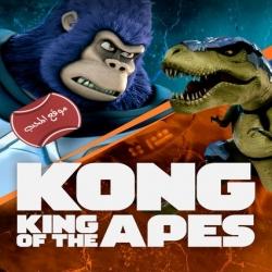 مسلسل الكرتون كونغ ملك القردة Kong King of the Apes  كامل جميع المواسم
