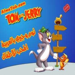 مسلسل كرتون توم وجيري Tom and Jerry بالعربية