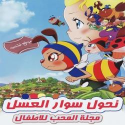 فلم الكرتون نحول سوار العسل 2010 ناطق بالعربية