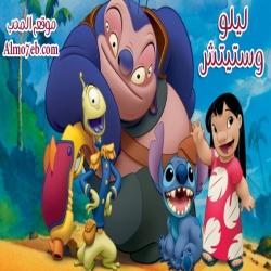 مسلسل كرتون ليلو وستيتش Lilo & Stitch - الموسم الاول