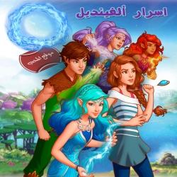 مسلسل الكرتون ليغوا الجنيات: أسرار الفينديل LEGO Elves مدبلج للعربية