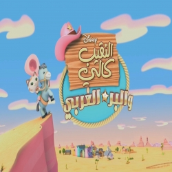 مسلسل الكرتون النقيب كالي و البر الغربي - مدبلج للعربية