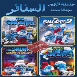 سلسلة افلام وكرتونات السنافر Smurfs مدبلجة للعربية