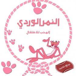 مسلسل الكرتون النمر الوردي pink panther