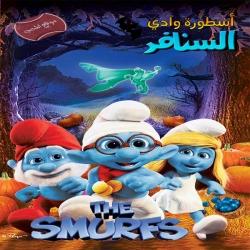 فلم الكرتون والمغامرة اسطورة وادي السنافر The Legend Of Smurfy Hollow 2013 مدبلج للعربية