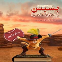 شاهد فلم الكرتون بسبس في حكاية ملحمية Puss In Book مدبلج للعربية