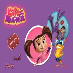 مسلسل الكرتون كيت وميم - ميم الموسم الاول - مدبلج للعربية